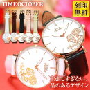 TimeOctoberタイムオクトーバーレディース腕時計クオーツアナログ白ホワイトピンク茶ブラウン花フラワーカーネーション誕生日プレゼント女性ギフト