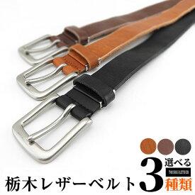 栃木レザー ベルト ビジネス メンズベルト メンズ レザー 革 ブラウン ダークブラウン ブラック 日本製 誕生日プレゼント 男性 ギフト
