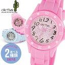 CACTUS カクタス ハート ラメ CAC-91 キッズ ウォッチ 腕時計 時計 子供用 女の子 男の子 アナログ 青 ブルー ピンク …