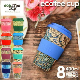 ecoffee cup エコーヒーカップ WILLIAM MORRIS GALLERY ウィリアム・モリス テキスタイル 天然素材 花柄 鳥 北欧 コーヒー カップ 洗える 繰り返し使える 蓋 シリコン タンブラー お茶 ナチュラル お家カフェ ギフト プレゼント 女性 蓋付き ふた