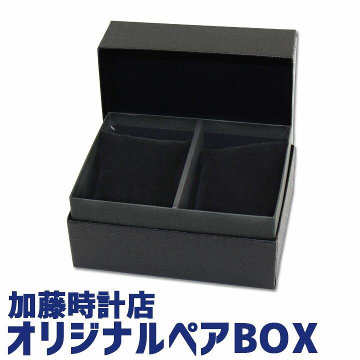 オリジナルペアBOX 腕時計 ウォッチケース 収納ボックス ペアボックス 紙箱 2本ボックス ブラック BOX 贈り物 箱いい夫婦の日 プレゼント 誕生日プレゼント 男性 女性 ギフト かわいい