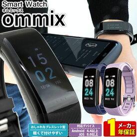 Smart Watch スマートウォッチ iphone android LINE 対応 メンズ レディース 腕時計 健康 ランニング 仕事 アウトドア シリコン ラバー 多機能 クオーツ デジタル 心拍 カロリー 黒 ブラック 青 ブルー パープル ommix オムミックス 正規品