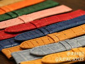 【バンビ】グレーシャス パレットクロコ マットクロコダイル 竹斑 ブラウン/ブルー/レッド/ピンク/オレンジ/ベージュ 時計ベルト 時計バンド