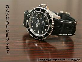 【バンビ】ロレックス対応 Rコレクション クロコダイル オーダー 時計ベルト