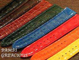 【バンビ】グレーシャス クロコダイル竹斑 ブラック/ブラウン/ブルー/グリーン/レッド/オレンジ/イエロー 時計ベルト