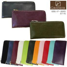 【バンビ】GREDEER グレディア 松阪牛レザー ラウンドファスナー 長財布 日本製