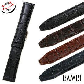 【バンビ】アリゲーター型押し カーフ型押し ブラック/ブラウン/ネイビー 時計ベルト 時計バンド