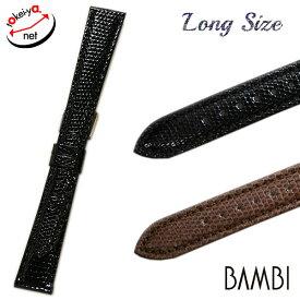 【バンビ】リザード ロングサイズ 寸長 時計ベルト 時計バンド ブラック/ブラウン