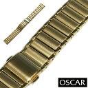 【バンビ】OSCAR オスカー メタルブレス ゴールド 18mm 金属ベルト 時計ベルト 時計バンド