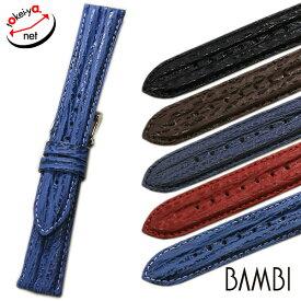 【バンビ】二山甲丸 2コブ シャーク 時計ベルト 時計バンド ブラック/ブラウン/ネイビー/ブルー/レッド