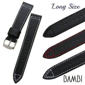 【バンビ】牛革+ポリウレタントップ カーフ ロングサイズ 時計ベルト 時計バンド