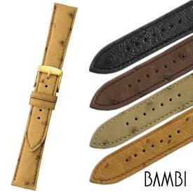 【バンビ】オーストリッチ ブラック/ブラウン/ベージュ 時計ベルト 時計バンド