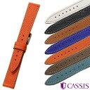 【カシス】BREST ブレスト カーフ ショートサイズ ホワイト/ブラック/ブラウン/ブルー/オレンジ/グレー 時計ベルト 時計バンド