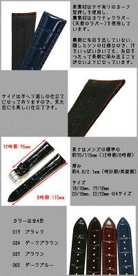 【カシス】MULHOUSE(ミュールズ)型押し(裏ラバー)時計ベルト
