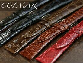 【カシス】COLMAR コルマール カイマンクロコ ブラック/ブラウン/ブルー/ワイン 時計ベルト 時計バンド