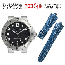 brand new 3fa26 6fa79 楽天市場】ブルガリ(腕時計用ベルト・バンド|腕時計用 ...