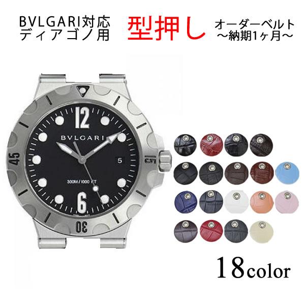 【ブルガリ・ディアゴノ対応】型押しオーダーベルト 時計ベルト 時計バンド