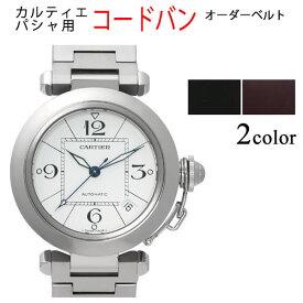 【カルティエ・パシャ対応】コードバン オーダーベルト 時計ベルト 時計バンド