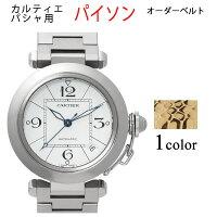 【カルティエ・パシャ対応】パイソンオーダーベルト時計ベルト時計バンド