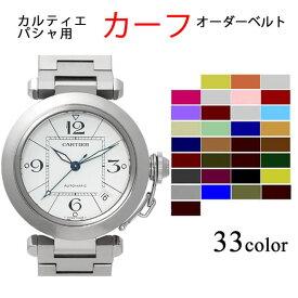promo code 98128 8407e 楽天市場】カルティエ パシャ(腕時計用ベルト・バンド|腕時計 ...