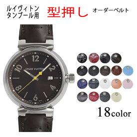 【ヴィトン・タンブール対応】型押し オーダーベルト 時計ベルト 時計バンド