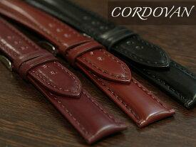 【カシス】CORDOVAN コードバン ブラック/ブラウン/ワイン 時計ベルト 時計バンド