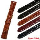 【Japan Made】クロコダイル 竹斑 ツヤあり 日本製 時計ベルト 時計バンド ブラック/ブラウン/ネイビー/ワイン