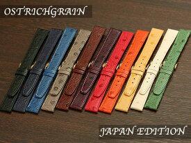 【ヒルシュ】オストリッチグレイン 型押し ブラック/ブラウン/レッド/オレンジ/グレー/グリーン/ベージュ/ブルー/ワイン 時計ベルト