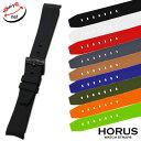 【HORUS STRAPS】ROLEX ロレックス対応 ラバーベルト ホワイト/ブラック/ブルー/グレー/レッド/グリーン/オレンジ 時計ベルト 時計バンド