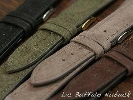 【リック】Lic Buffalo Nubuck(バッファローヌバック)ブラック/ブラウン/トープグレー/グリーン 16mm/18mm/20mm 時計ベルト