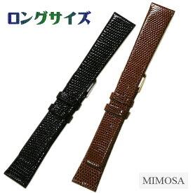 【ミモザ】トカゲ寸長 リザード ロングサイズ 時計ベルト 時計バンド ブラック/ブラウン