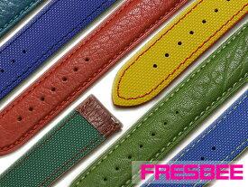 【モレラート】FRESBEE フリスビー カーフ ブラック/ブラウン/ブルー/グリーン/オレンジ 裏ラバー ワンタッチバネ棒付き 時計ベルト 時計バンド