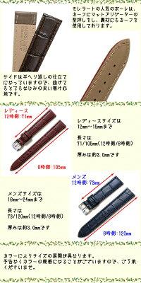 【モレラート】BOLLEボーレ型押し時計ベルト時計バンド