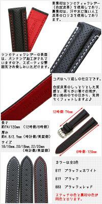 【モレラート】RACE(レース)シンセティックレザー時計ベルト