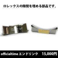 【オフィシャルTIME】AKEndLinkロレックス用フィット管