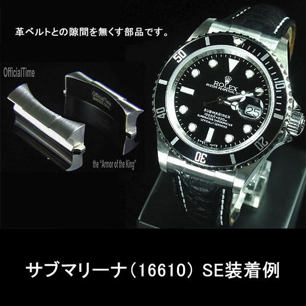 【オフィシャルタイム】エンドリンク ロレックス フラッシュフィット ROLEX専用フィット管