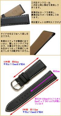 【時計屋ネット】三代目タンクロー(短黒)カーフ(裏ラバー・ショートサイズ)ブラック時計ベルト