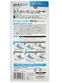 【コニシ】皮革用ボンドGクリヤー20ml