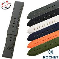 【ROCHET】ロシェBIRDYバーディーシリコンラバー時計ベルト時計バンドグレー/ブラック/ホワイト/ネイビー/ブルー/オレンジ/グリーン