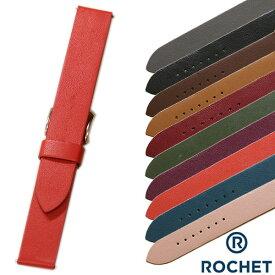【ROCHET】ロシェ DEL REY デルレイ サテンカウハイド ショートサイズ ワンタッチバネ棒付き ブラック/グレー/ブラウン/ブルー/ピンク/グリーン 時計ベルト 時計バンド