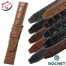【ROCHET】INDIANA インディアナ カーフ型押し 時計ベルト 時計バンド グレー/ブラック/ブラウン/ベージュ/ネイビー/ブルー