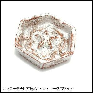 『テラコッタ灰皿 六角形』●●灰皿 おしゃれ インテリア 陶器 素焼き エスニック雑貨 かわいい アッシュトレイ●