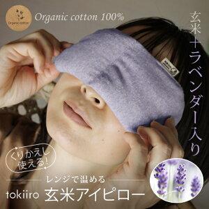 【TOKIIRO】アイピロー ラベンダー 玄米 睡眠 冷え レンジで温める オーガニックコットン 目の疲れ 癒しグッズ 母の日ギフト 繰り返し使える アイマスク