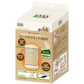 マルカン ヒートセラミック 100W (MLP-68) (保温電球)【ネコポス不可】
