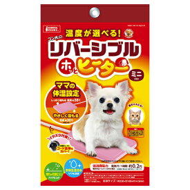 マルカン リバーシブルホッとヒーターミニ(DP-886) (犬猫用ヒーター)【ネコポス不可】