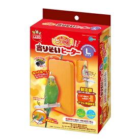 マルカン ほっととり暖寄りそいヒーターL(RH-212) (鳥用ヒーター)【あす楽対応】【ネコポス不可】
