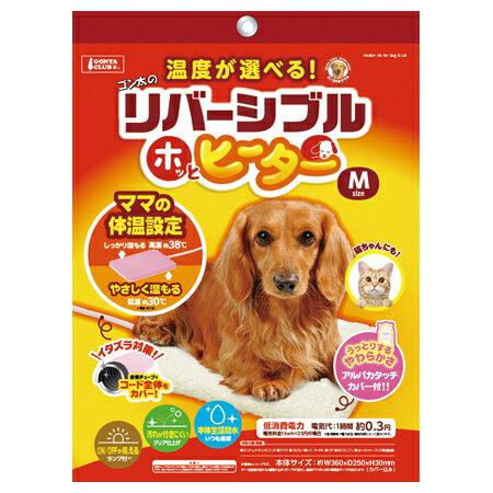 マルカン リバーシブルホッとヒーターM(DP-887) (犬猫用ヒーター)【ネコポス不可】