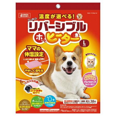 マルカン リバーシブルホッとヒーターL(DP-888) (犬猫用ヒーター)【ネコポス不可】