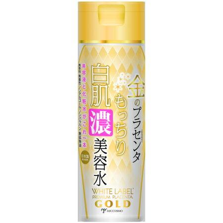 ホワイトラベル 金のプラセンタもっちり白肌濃美容水 (化粧水) 180ml(約90日分)【メール便不可】