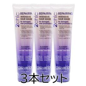ジョヴァンニ 2chicダメージヘアマスク 150ml×3セット【あす楽対応】【ネコポス不可】